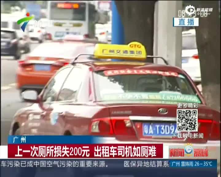 上一次厕所损失200元 广州出租车司机如厕难