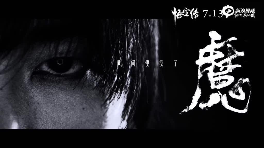 《悟空传》主题曲MV《齐天》