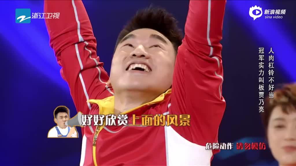 《冠军》廖辉举宋茜和王祖蓝