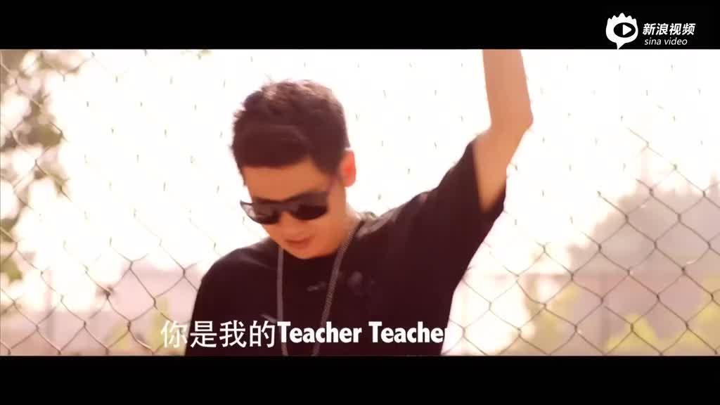 王绎龙新曲《Teacher》MV首发