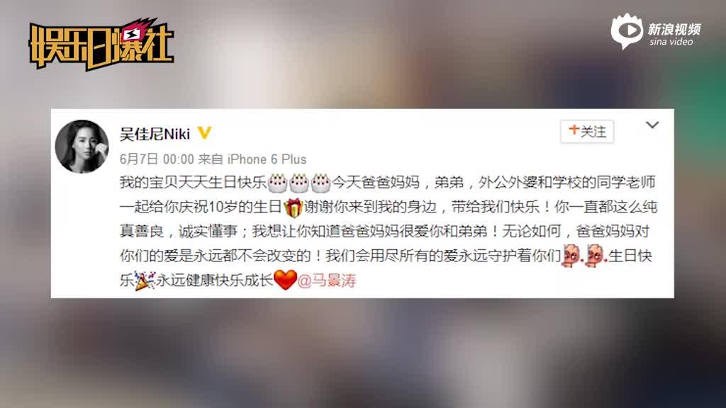马景涛离婚后替儿子庆生