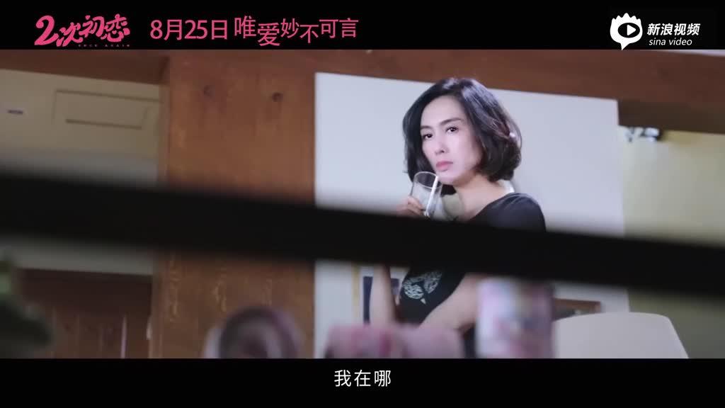 《二次初恋》朱茵回归大银幕