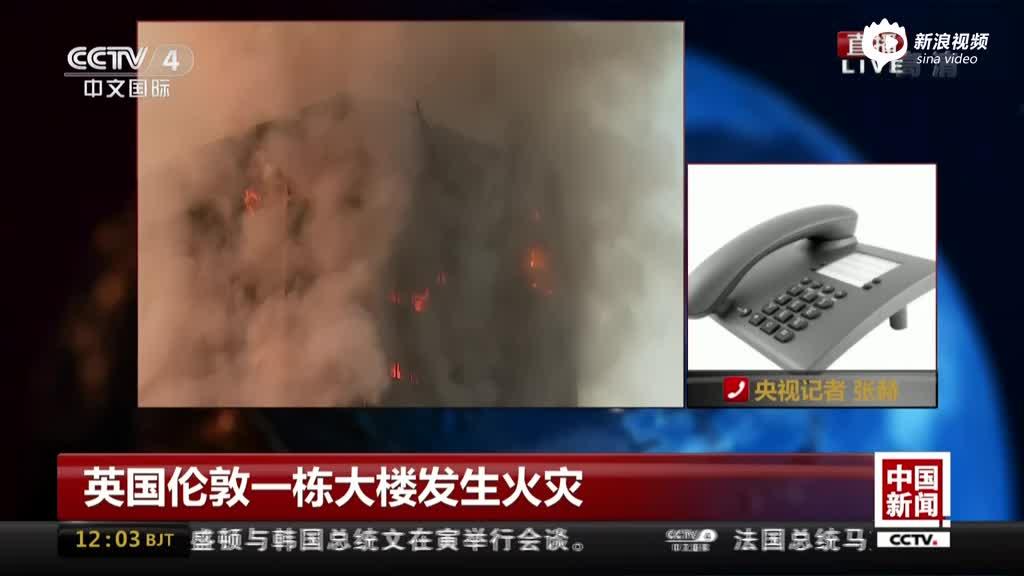 英国伦敦一栋大楼发生火灾