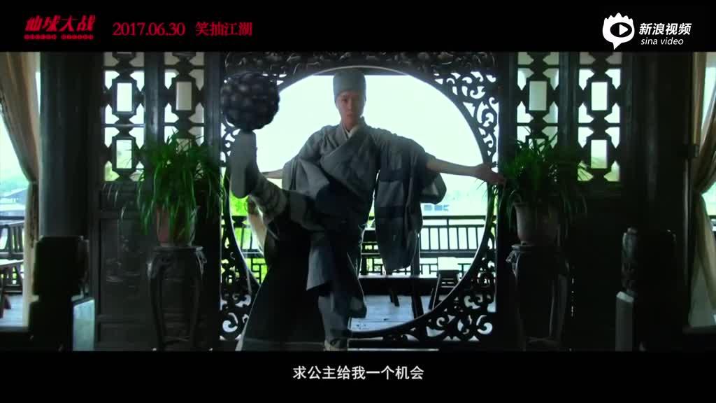 电影《仙球大战》终极预告