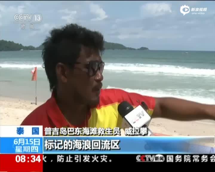 泰国:4名中国游客12日在普吉岛溺水——巴东海滩救生员讲述救援过程