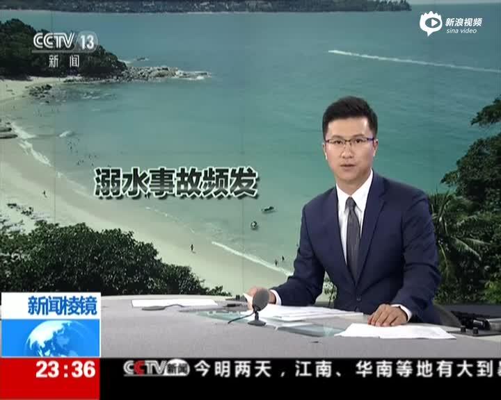 泰国普吉岛 为何中国游客频频溺水:中国驻泰国大使馆发布旅游提示