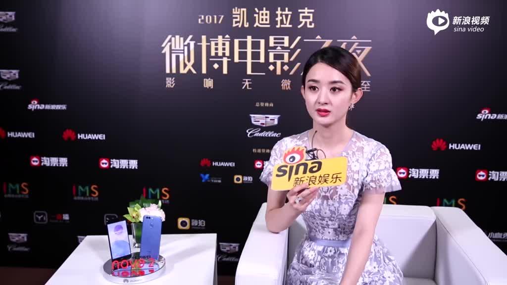 2017微博电影之夜对话赵丽颖