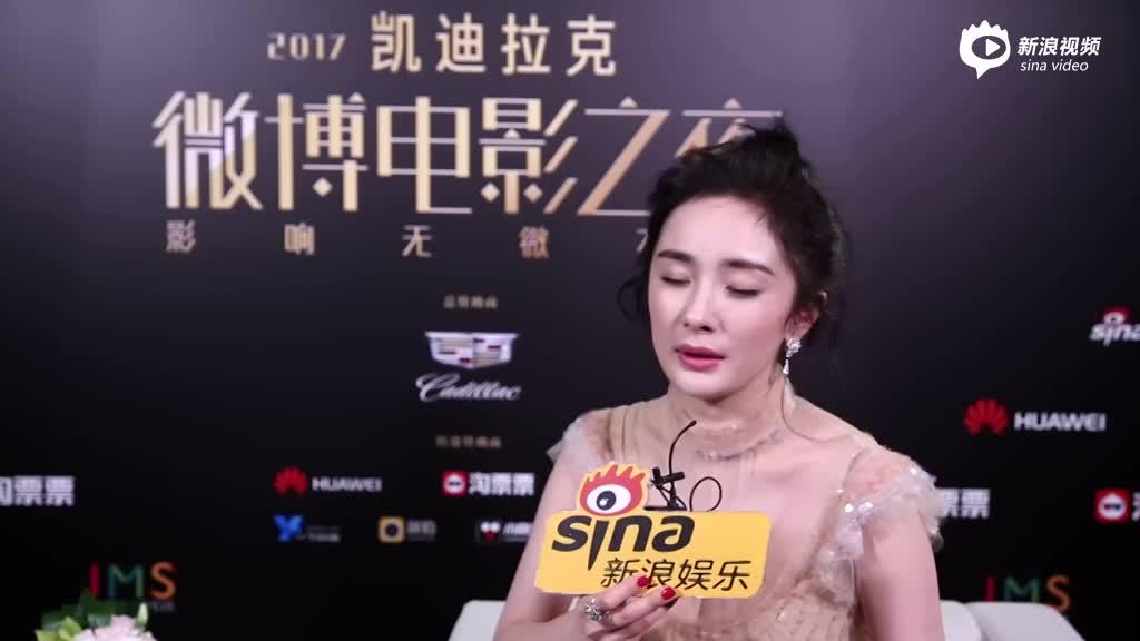 2017微博电影之夜对话杨幂