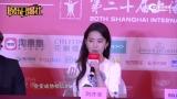 视频:上影节《烽火芳菲》见面会 刘亦菲称对得奖没有野心