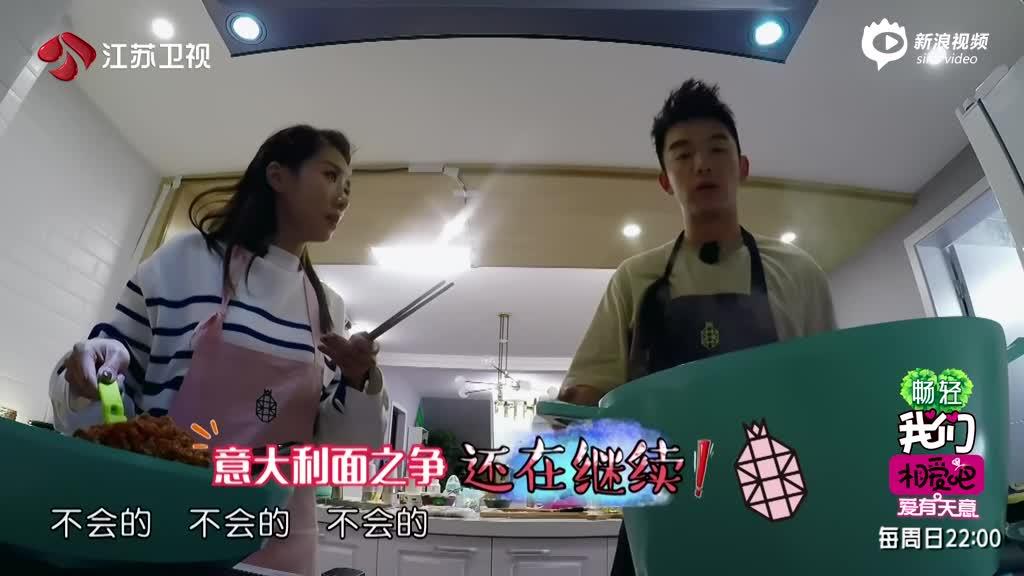 《相爱吧》郑恺程晓玥做饭
