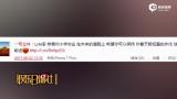 视频:李亚鹏参加女儿毕业典礼 李嫣自信登台有星范儿