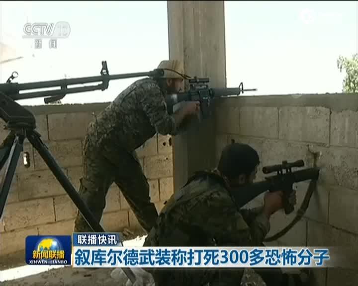 联播快讯:叙库尔德武装称打死300多恐怖分子