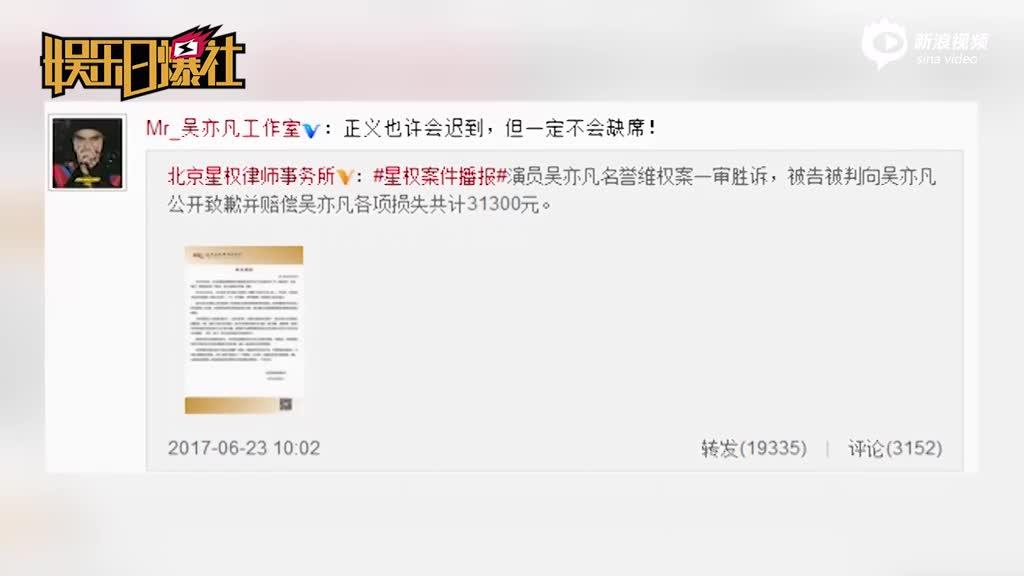 吴亦凡名誉权再胜诉