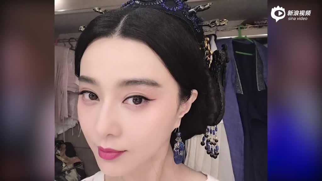 范冰冰古装造型妆容华丽