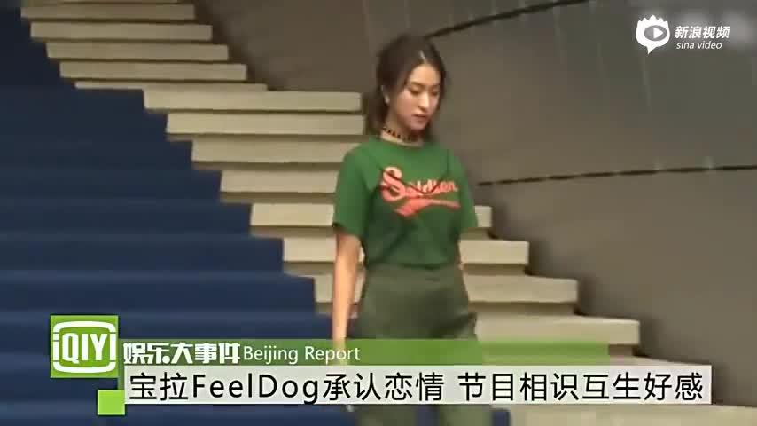宝拉FeelDog承认恋情 节目相识互生好感