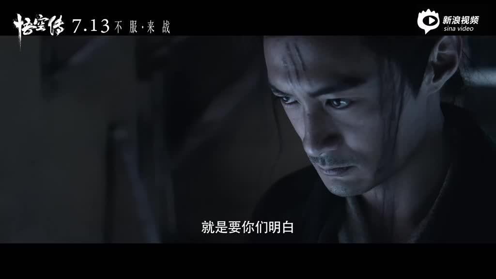 《悟空传》终极预告片