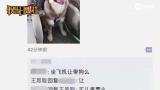 视频:王思聪带狗坐飞机被周鸿祎质疑 回应:我私人飞机