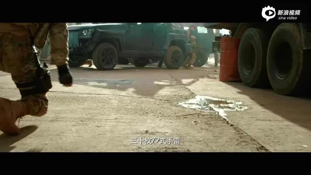 《战狼2》开战版预告