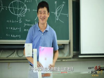 【100个微笑】赵祥枝