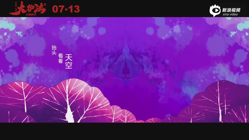 《大护法》片尾曲MV