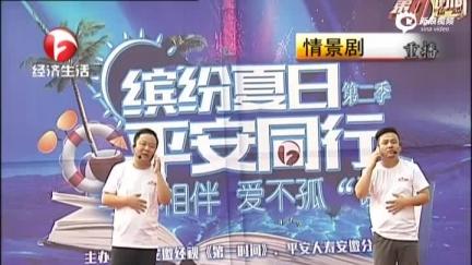 儿童暑期安全教育训练营:普及网络安全  谨防诈骗陷阱(上)