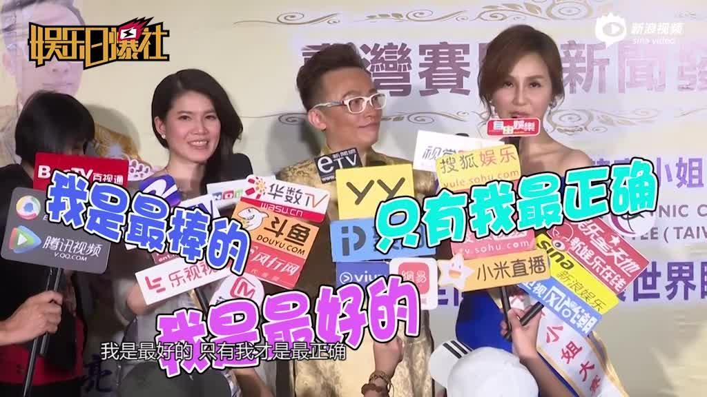 梁佑南出席华裔小姐记者会