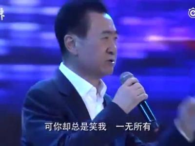 王健林卖掉国内近八成持有项目,海外投资已超过2500亿_地产界_澎湃新闻-The Paper