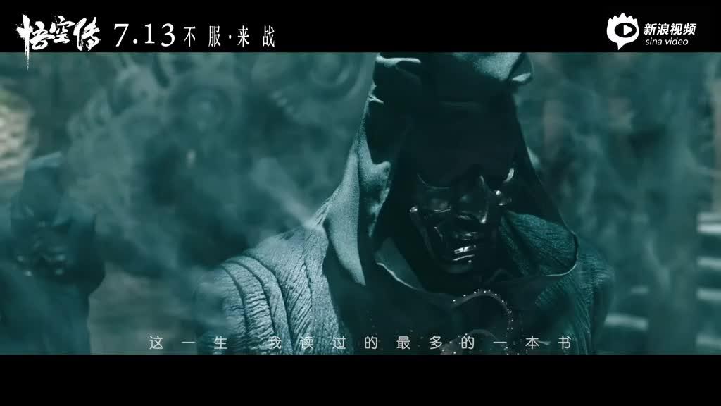 《悟空传》不服版推广曲MV
