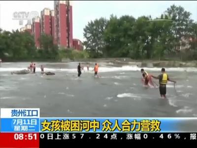 [朝闻天下]贵州江口 女孩被困河中 众人合力营救