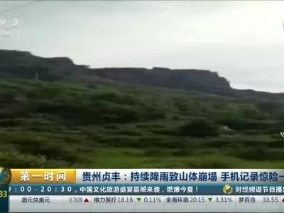 [第一时间]贵州贞丰:持续降雨致山体崩塌 手机记录惊险一刻