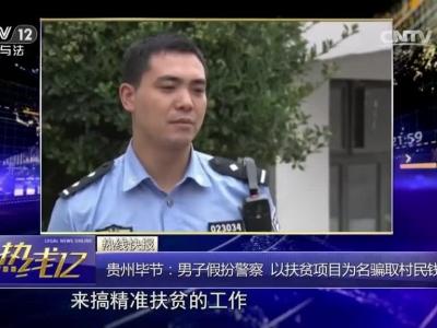 [热线12]贵州毕节:男子假扮警察 以扶贫项目为名骗取村民钱财