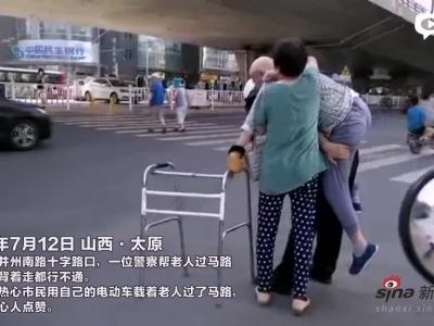 """太原交警帮老人""""花式""""过马路"""