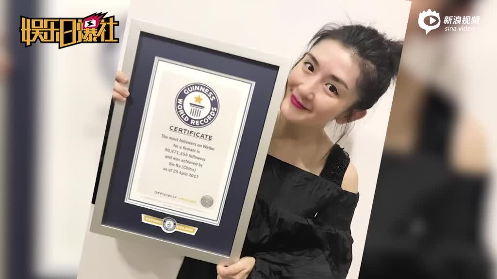 谢娜九千万粉丝获吉尼斯认证