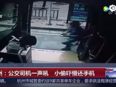 郑州:公交司机一声吼 小偷吓懵还手机