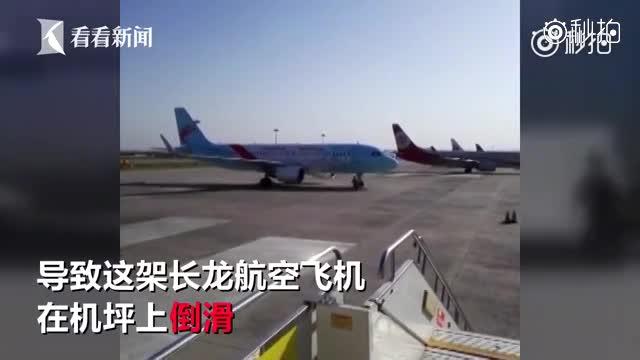 呼和浩特机场一飞机意外倒滑 机务人员飞奔至机身下放