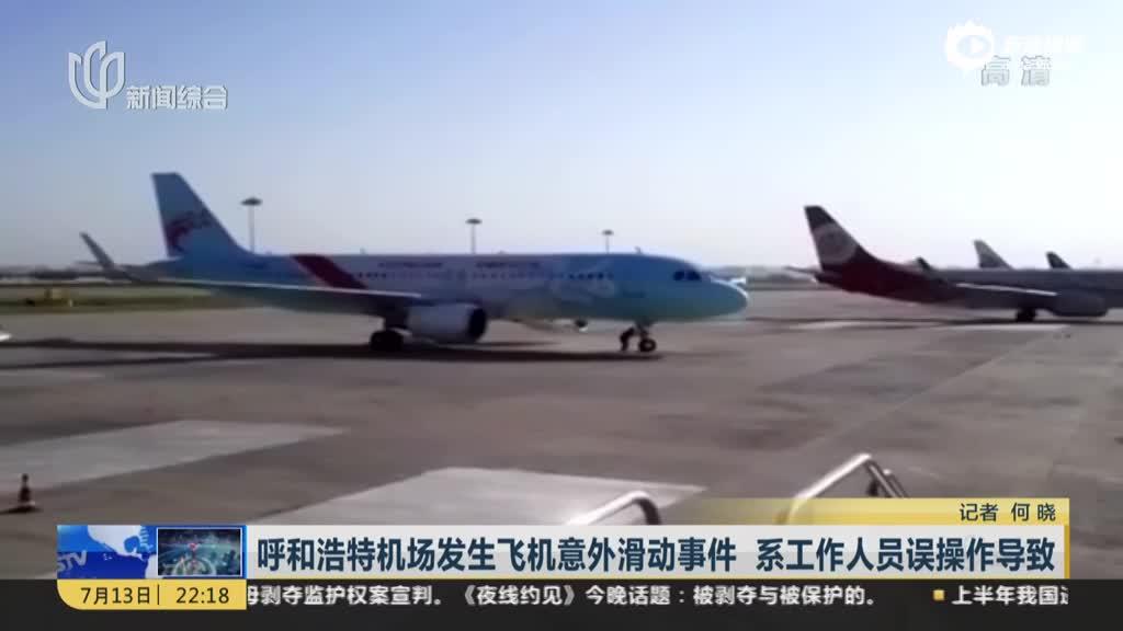 呼和浩特机场发生飞机意外滑动事件 系工作人员误操作导致