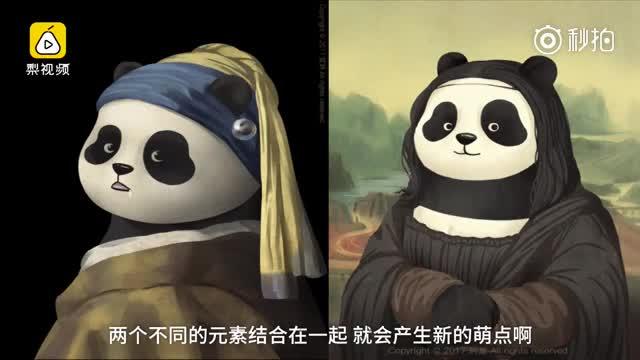 是一名插画师,因为喜欢熊猫,他想出将熊猫与世界名画结合,产生新的萌点,受到网友们的关注。他说,既然有世界名画系列,也一定要有关于大熊猫的中国名画系列!是一名插画师,因为喜欢熊猫,他想出将熊猫与世界名画结合,产生新的萌点,受到网友们的关注。他说,既然有世界名画系列,也一定要有关于大熊猫的中国名画系列!