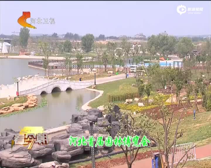 河北首届园林博览会