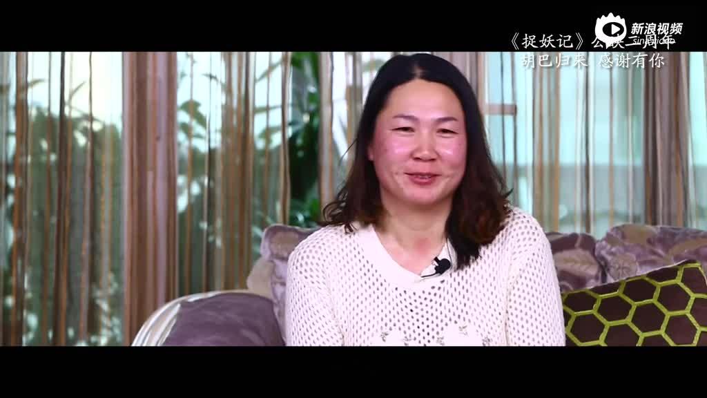 《捉妖记》公映2周年纪念视频