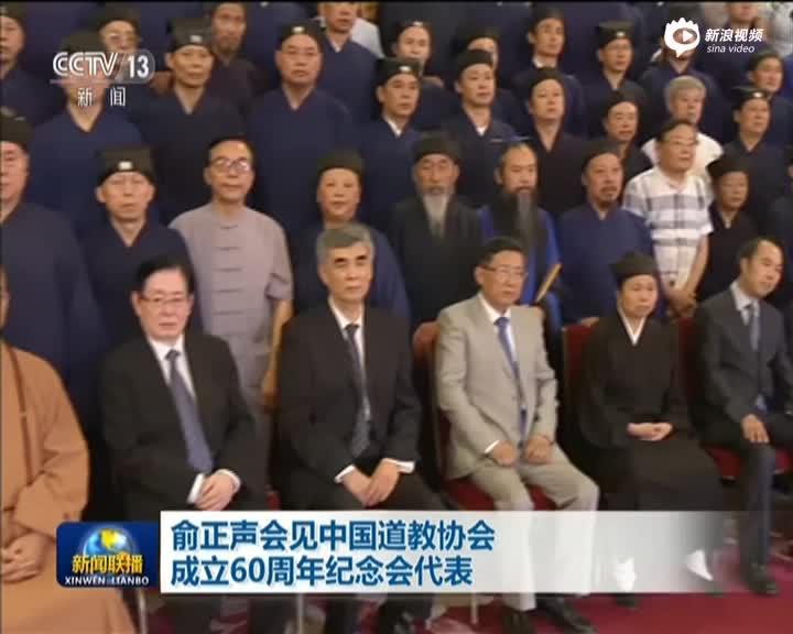 俞正声会面中国玄门协会建立60周年事念会代表