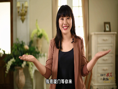 100个微笑:打造中国爱情小镇吴秋坪