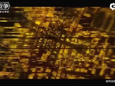 尚雯婕《装甲战争》主题曲MV首发