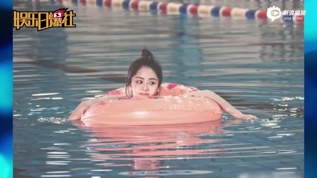 谭松韵泳池戏水皮肤白嫩