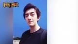 视频:林更新晒照被指撞脸王思聪 随后秒删说了这句话