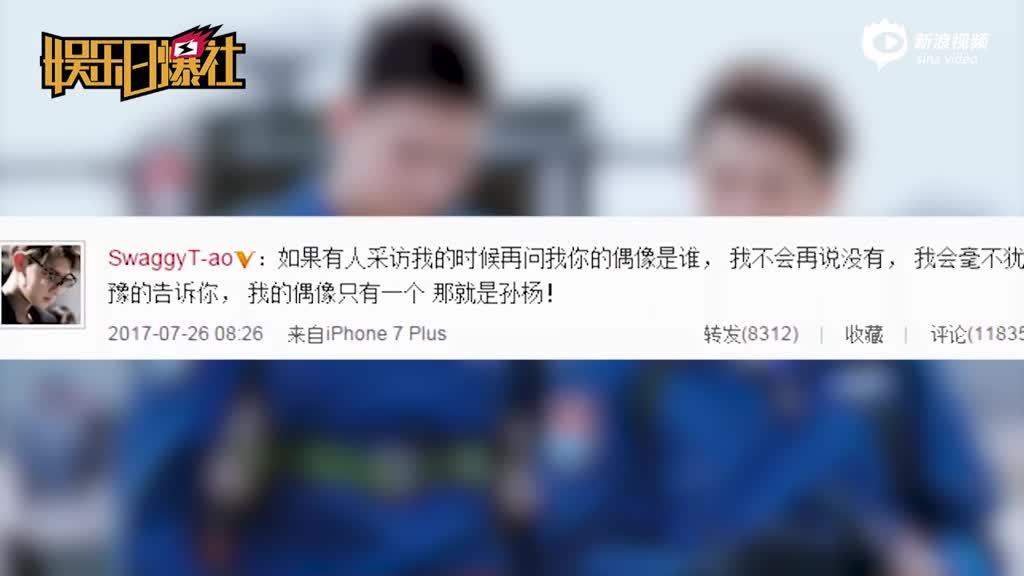 孙杨200米自游泳夺冠黄子韬表白:我的偶像只有他!