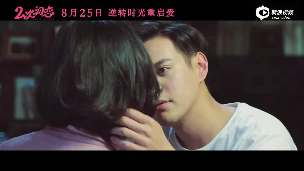 《二次初恋》预告片