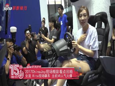 浪眼前线:Chinajoy2017第二日现场精彩看点  女流 rita现场飙车