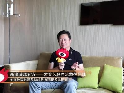 2017Chinajoy新浪游戏专访 爱奇艺联席总裁徐伟峰