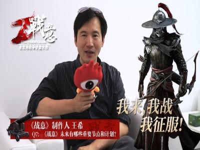 2017chinajoy 新浪游戏战意专访