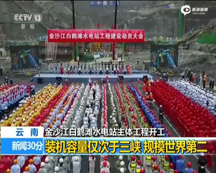 云南:金沙江白鹤滩水电站主体工程开工——装机容量仅次于三峡 规模